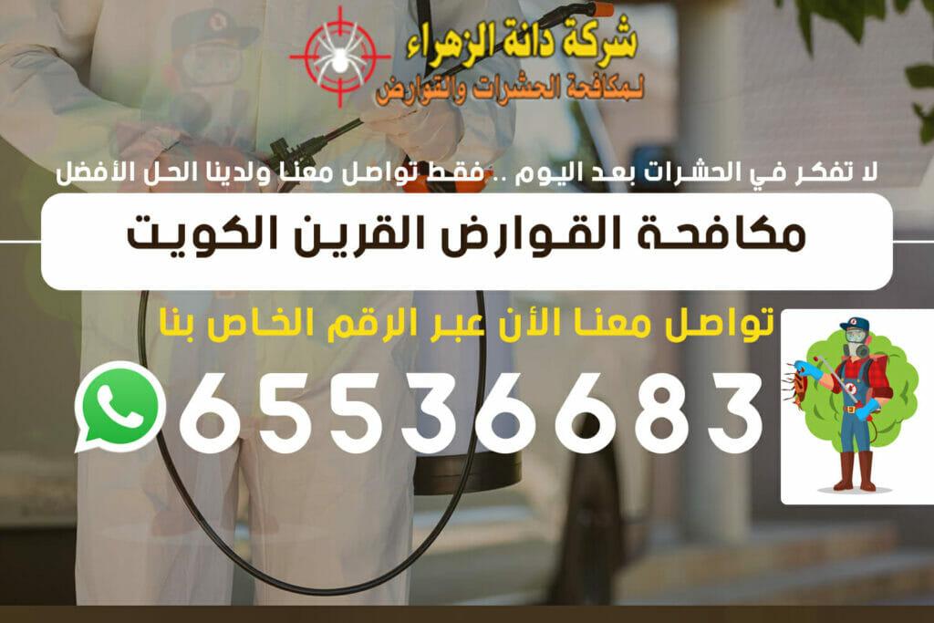 مكافحة القوارض القرين 65536683 الكويت