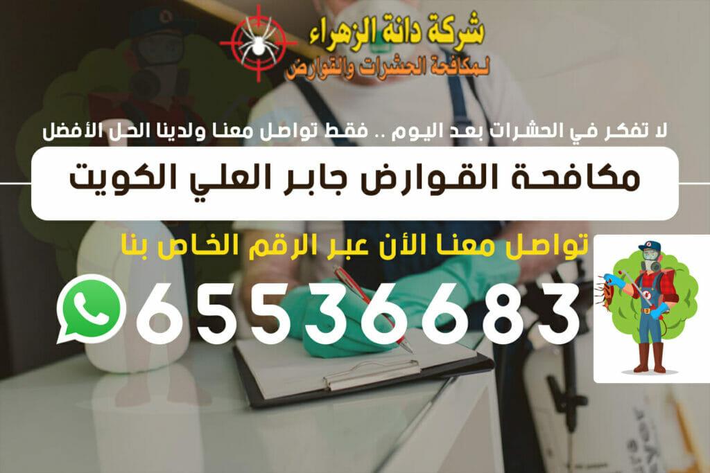 مكافحة القوارض جابر العلي 65536683 الكويت