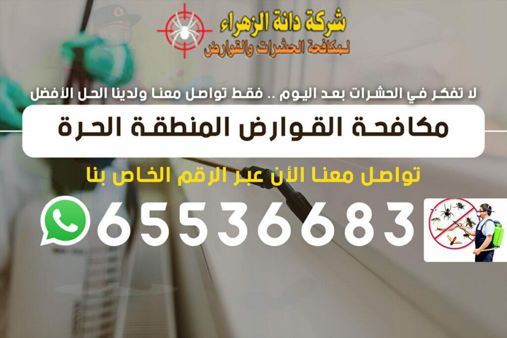 مكافحة القوارض المنطقة الحرة 65536683