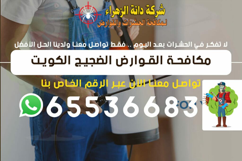 مكافحة القوارض الضجيج 65536683 الكويت