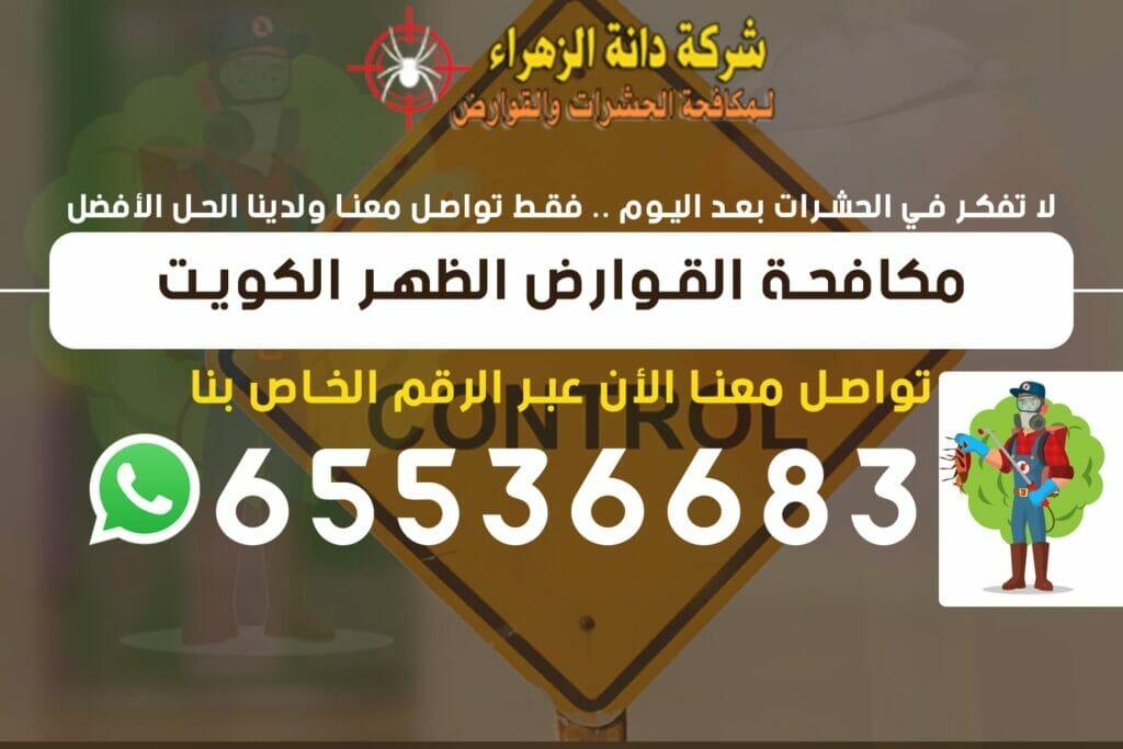 مكافحة القوارض الظهر 65536683 الكويت