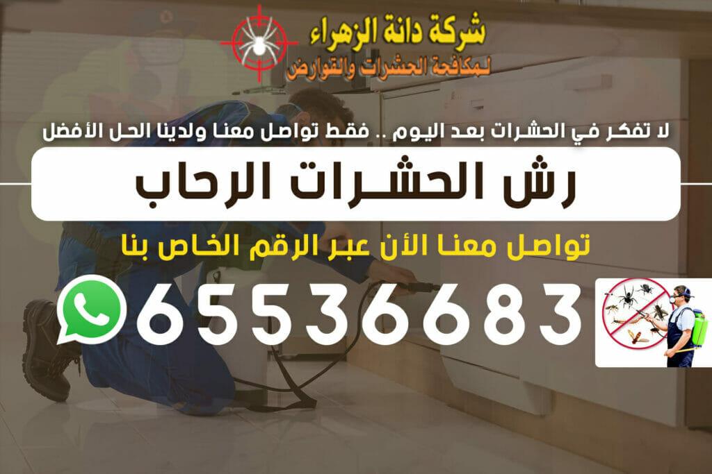 رش الحشرات الرحاب 65536683