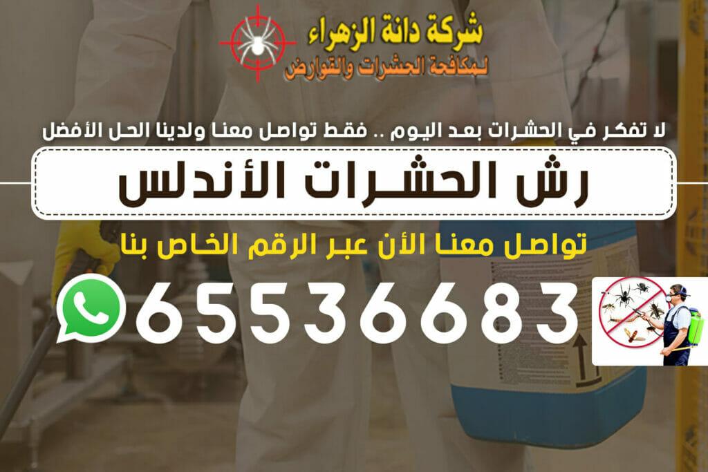 رش الحشرات الأندلس 65536683