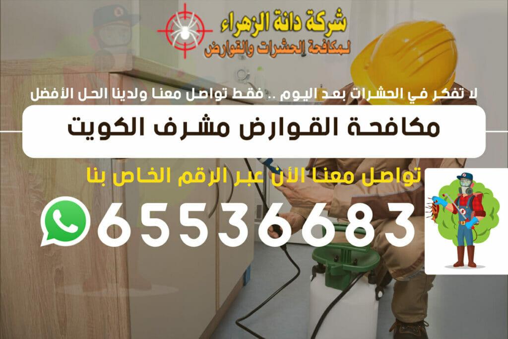 مكافحة القوارض مشرف 65536683 الكويت