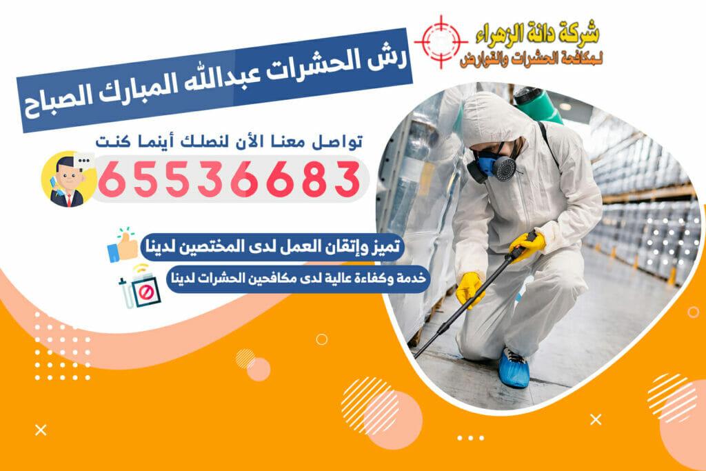 رش الحشرات عبدالله المبارك الصباح 65536683