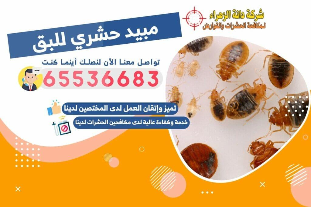 مبيد حشري للبق | شركة دانة الزهراء لـ مكافحة الحشرات بالكويت