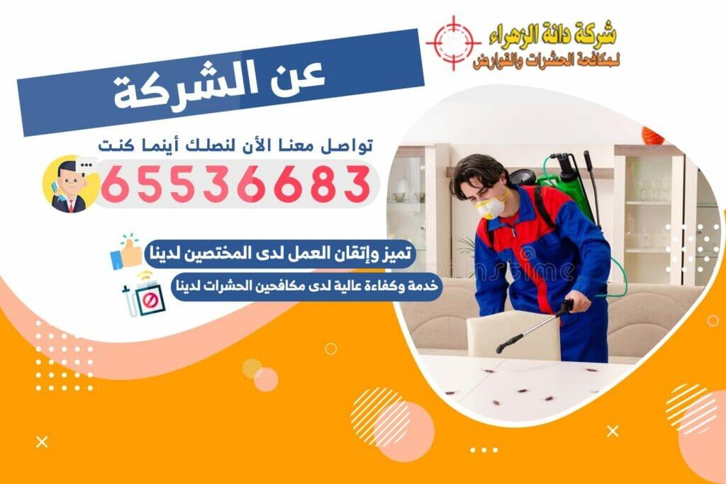 عن الشركة | شركة دانة الزهراء لمكافحة الحشرات والقوارض بالكويت