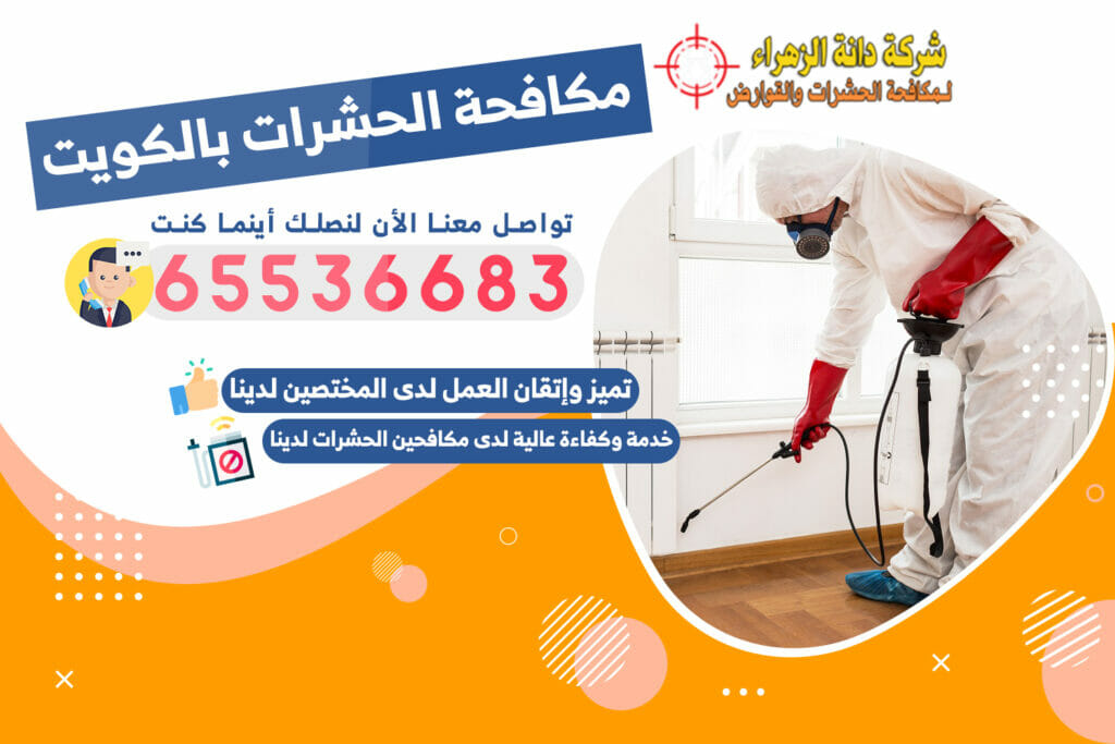 مكافحة الحشرات بالكويت 65536683